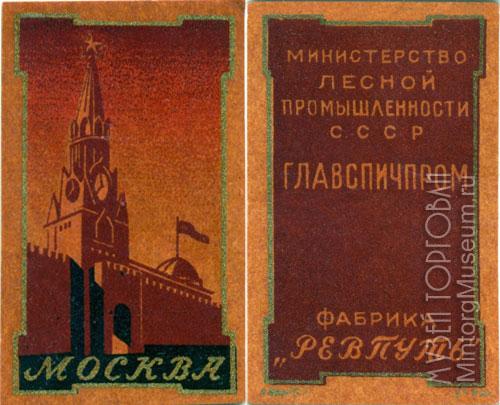 http://mintorgmuseum.ru/images/vocabulary/spichki-moscow-revput.jpg